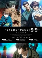 PSYCHO PASS: SINNERS OF THE SYSTEM. On the Other Side of Love and Hate  (V.O.S.E.)